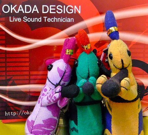 0045 OKADA DESIGN WORLD