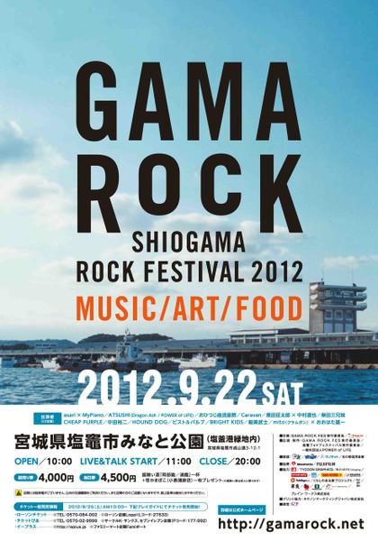 Gama_rock_fes_2012