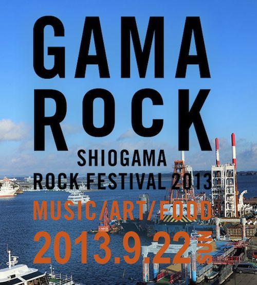 Gamarock2013